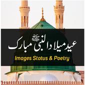 12 Rabi ul Awal - Eid Milad un Nabi Status 2020 icon