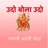 Navratri Aarti Sangrah icon
