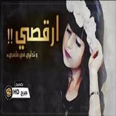 شيلة - ارقصيي و تدلللي - شيلات حماسية icon