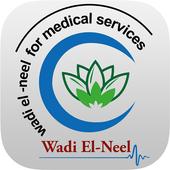 وادي النيل للخدمات الطبية - Wadi El Neel icon