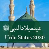 12 Rabi Ul Awal Status 2020 icon