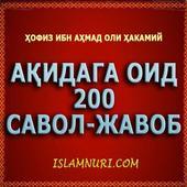 Aqidaga oid 200 savol-javob icon