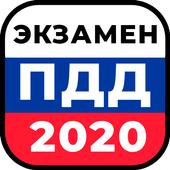 Билеты ПДД 2020 и Экзамен ПДД icon