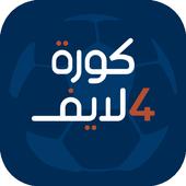 كورة 4 لايف - متابعة اهم المباريات icon