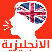 تعلم الانجليزية بالصوت - wellingo icon