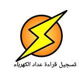 تسجيل قراءه عداد الكهرباء - في مصر icon
