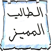 لوحة الطالب المميز icon