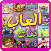 Games for Girls icon