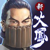 新火鳳燎原-亂世英雄 icon