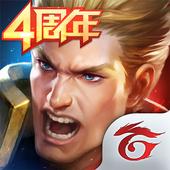 Garena 傳說對決:四周年版本登場 icon