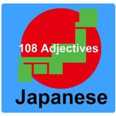 Japanese Kawaii Picture Words from Kyoto, Japan icon