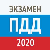 Рэй.Экзамен ПДД 2020 - Билеты ГИБДД icon