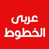 Best Arabic Fonts for FlipFont icon