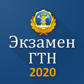 Экзамен ГосТехНадзора - билеты 2021 icon