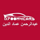 معرض عبدالرحمن عماد الدين icon