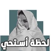ملصقات واتس اب عربية WAStickerApps icon
