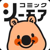 コミックシーモア本棚 - 無料で楽しめる漫画アプリ(電子書籍/マンガ/小説) icon