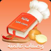 مكتبة وصفات الطبخ العالمية بدون نت icon