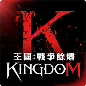 王國Kingdom icon