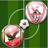 لعبة الدوري المصري 2020 ⚽🏆 icon