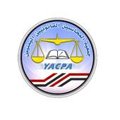 جـمعية المحاسبين القانونيين اليمنيين icon