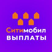 """ВЫПЛАТЫ СИТИМОБИЛ. Официальный партнер """"Дружба"""" icon"""