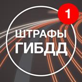 Штрафы ГИБДД с фото: Проверка Авто и Оплата Онлайн icon
