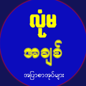 လံုမ ( Lone Ma ) icon