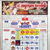 Pandit Babulal Chaturvedi Calendar 2021 Hindi icon