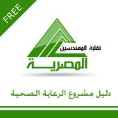Egypt Engineers Health - Free icon