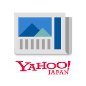 Yahoo!ニュース 無料で防災速報・コメント機能・最新ニュースをライブ配信 icon