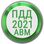 Билеты ПДД 2021 РФ Экзамен ПДД Правила ПДД icon