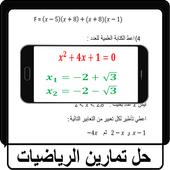 حل تمارين الرياضيات icon