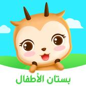 بستان الأطفال - Bostan icon