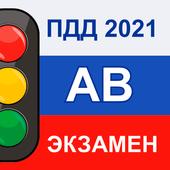 Экзамен ПДД категория AB 2021 - Билеты ГИБДД icon