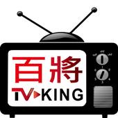百將網路電視 icon