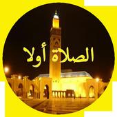 اوقات الصلاة والأذان - Salat Adan 2021 icon