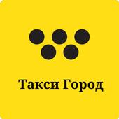Такси Город icon