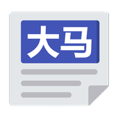大马报纸 icon