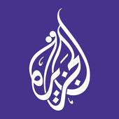 الجزيرة مباشر icon