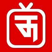 Thop TV : Live Cricket TV Streaming Free Guide icon