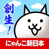 にゃんこ新日本 icon