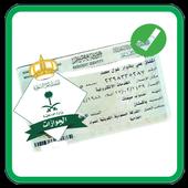 Iqama Status Online icon
