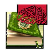 Quran Pak 2020 - Holy Quran Majeed icon