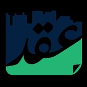 العقد الإلكتروني icon