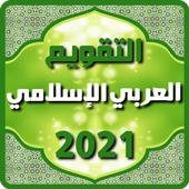 التقويم العربي الإسلامي 2021 icon