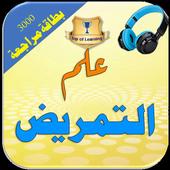 مواد اختصاص التمريض الطبي بالعربية: 3000 سؤال/جواب icon