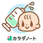 ワクチンノート-赤ちゃんの予防接種スケジュールをかんたん管理- icon