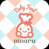 手作り離乳食/離乳食レシピ740以上!成長ステップやスケジュールごとに記録できる無料の離乳食アプリ icon