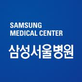 삼성서울병원 icon